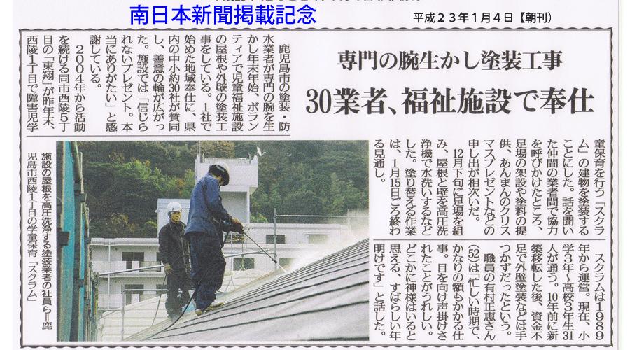専門の腕生かし塗装工事30業者、福祉施設で奉仕 熊本県の塗装・防水業者が専門の腕を生かし年末年始、ボランティアで児童福祉施設の屋根や外壁の塗装工事をしている。1社で始めた地域奉仕に、県内の中小約30社が賛同し、善意の輪が広がった。施設では、「信じられないプレゼント。本当にありがたい」と感謝している。2004年から活動を続ける「東職 熊本」が昨年末、障害児学童保育を行う。