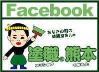 熊本で塗装防水のことなら『 塗職® 熊本 』(ぬりしょく くまもと) フェースブック
