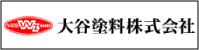 大谷塗料様 塗装防水の『塗職 熊本』取扱しております。