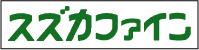 スズカファイン様 塗装防水の『塗職 熊本』取扱しております。