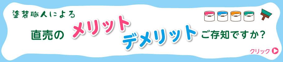 塗装職人による直売のメリット デリメット ご存知ですか?  熊本で塗装防水のことなら塗装防水専門の塗職®熊本まで!!