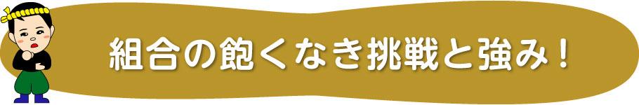 組合の飽くなき挑戦と強み  熊本で塗装防水のことなら塗装防水専門の塗職熊本まで!!