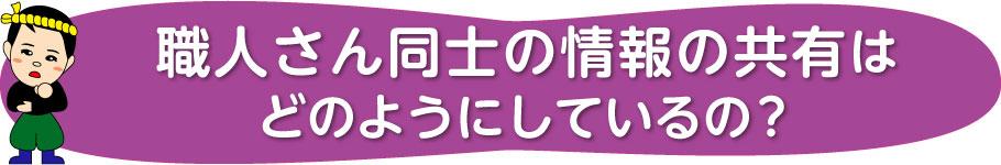 職人さん同士の情報の共有はどのようにしているの? 熊本で塗装防水のことなら塗装防水専門の塗職熊本まで!!