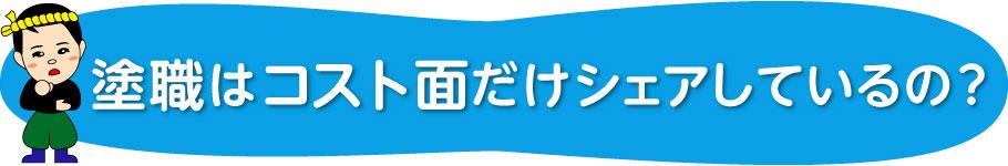 塗職はコスト面だけシェアしているの? 熊本で塗装防水のことなら塗装防水専門の塗職熊本まで!!