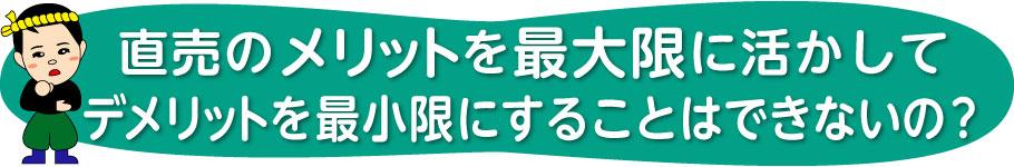 直売のメリットを最大限に活かしてデリメットを最小限にすることはできないの? 熊本で塗装防水のことなら塗装防水専門の塗職熊本まで!!