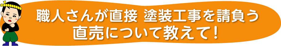 職人さんが直接 塗装工事を請負う直売について教えて! 熊本で塗装防水のことなら塗装防水専門の塗職熊本まで!!