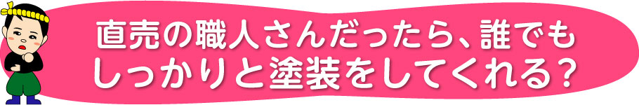 直売の職人さんだったら、誰でもしっかりと塗装をしてくれる? 熊本で塗装防水のことなら塗装防水専門の塗職熊本まで!!